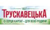 Трускавецкая