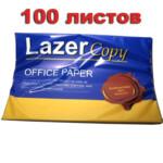 Офисная бумага LazerCopy А4, 80 г/м2, 100 л