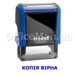 """Штамп """"КОПІЯ ВІРНА"""" Trodat 4911"""