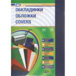 Обложки картонные D&A Delta Color под кожу, темно-синий, А4, 230г/м2, 100 шт (1220101021200)