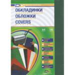 Обложки картонные D&A Delta Color под кожу, темно-зеленый, А4, 230г/м2, 100 шт (1220101021500)