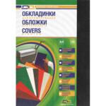 Обложки картонные D&A Chromolux Gloss глянец, черный, А4, 250г/м2, 100 шт (1220101010700)
