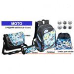 Комплект ZiBi Moto: рюкзак, сумка для обуви, пенал, + подарок