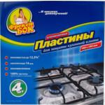 Пластины для защиты кухонной плиты Фрекен Бок алюминиевые 4 шт (4820048481939)