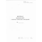 Журнал выполнения работ по монтажу строительных конструкций, Приложение Б, 24 л (bt.0000011109)