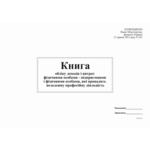 Книга учет доходов и расходов ФЛ (bt.0000011653)