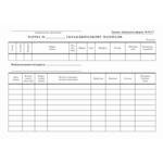 Карточка складского учета материалов М-17 А5 1+1 100 шт (bt.00000219)