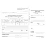 Приходный кассовый ордер А5 1+0 офсет 100 листов (bt.00000237)