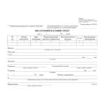 Расходный кассовый ордер офсет А5 100 листов 1+0 (bt.00000245)