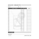 Счет официанта А6 офсет 100 листов 1+0 (bt.00000246)