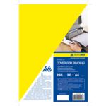 Обложки картонные Buromax, глянцевые, желтый, А4, 250 г/м2, 20 шт (BM.0591-08)