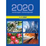 Календарь перекидной Buromax 133х88 мм на 2020 г. (BM.2104)
