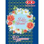 """Дневник школьный Zibi Kids Line """"Я люблю Україну"""", А5, 40л, мягк. обл., скоба, УФ-лак (ZB.13101)"""