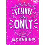 Дневник школьный Zibi Kids Line Positive, А5, 40л, мягк. обл., скоба, УФ-лак (ZB.13117)