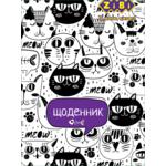 Дневник школьный Zibi Kids Line Cats, А5, 40л, мягк. обл., скоба, УФ-лак (ZB.13120)