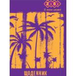 Дневник школьный Zibi Kids Line Dream, А5, 40л, мягк. обл., скоба, УФ-лак (ZB.13122)