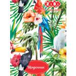 Дневник школьный ZiBi EXOTIC, А5, 40 л, мягкая обл., скоба, УФ-лак, SMART Line (ZB.13127)