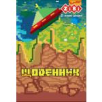 Дневник школьный Zibi Kids Line Pixel, B5, 48л, тверд. обл. (ZB.13802)