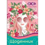 Дневник школьный Zibi Kids Line Spring, B5, 48л, тверд. обл. (ZB.13812)
