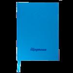 Дневник школьный ZiBi Road, В5, 40л, тверд. обл., матовая ламинация, голубой (ZB17.13760-14)