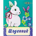 Дневник школьный ZiBi Bunny, А5, 40л, мягк. обл., скоба, УФ-лак (ZB17.13104)