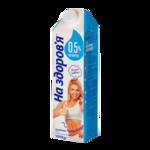 Молоко 0,5% 1000г, ультрапастер., НА ЗДОРОВЬЕ (nz.80977)