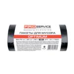 Пакеты для мусора Pro Service Optium 60л/20 шт черные (pr.16117900)