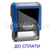 """Штамп """"ДО СПЛАТИ"""" Trodat 4911"""
