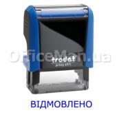 """Штамп """"ВІДМОВЛЕНО"""" Trodat 4911"""