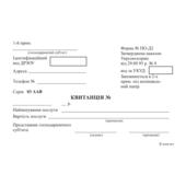 Квитанція с/к ф. №ПО-Д2, нумерация (bt.000000269)