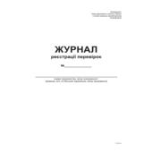 Журнал реєстрації перевірок,А4, офс, 48 арк (bt.000000344)