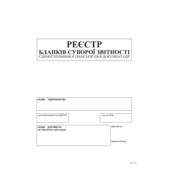 Реєстр бланків суворої звітності єдиної первинної транспортної документації, А4, офс., 24 арк. (bt.000000372)