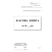 Касова книга с/к , А5, 100 арк., вертикальна (bt.000001434)