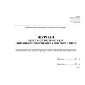 Журнал реєстрації інструктажів з питань ОП на роб місці, горизонт, Додаток 6, А4, офс, 48 арк (bt.000002072)
