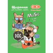 Дневник ZiBi Smart Line для музыкальной школы А5 для мальчиков 48 л (ZB.13188)