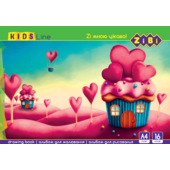 Альбом для рисования ZiBi Kids Line на 16 листов А4 120 г/м2 (ZB.1422)