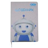 Школьный дневник ZiBi Robot В5 48 л. твердая обложка из искусственной кожи Серый (ZB.13219-09)